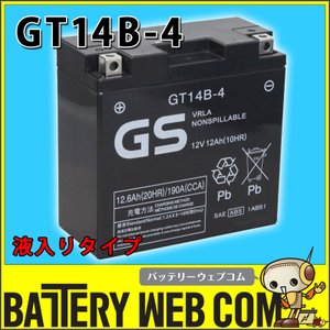 GT14B-4 台湾 ユアサ yuasa バイク 用 バッテリー オートバイ GT14B-4 GS ユアサ yuasa 互換 1年保証 PL保険 傾斜搭載可 横置き可能