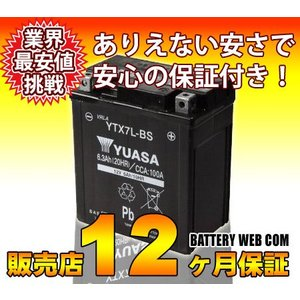 あすつく対応 YTX7L-BS 台湾 ユアサ yuasa バイク 用 バッテリー オートバイ YTX7L-BS GS ユアサ yuasa 互換 1年保証 PL保険 傾斜搭載不可 横置き不可 amcom