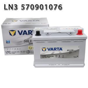 VARTA 570-901-076 バルタ 570901076 LN3AGM E39 シルバーダイナミック SILVER DYNAMIC AGM 輸入車用バッテリー アイドリングストップ ヴァルタ amcom