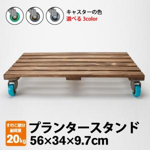 木製鉢置き カラフルキャスター付 56×34×9.7cm プランタースタンド amcom