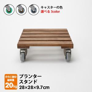 木製鉢置き カラフルキャスター付 28×28×9.7cm プランタースタンド amcom