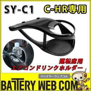 YAC ヤック SY-C1 トヨタ C-HR専用 エアコンドリンクホルダー 運転席用 専用設計でピッタリフィット|amcom