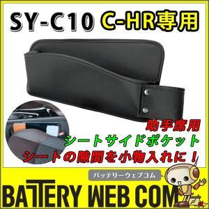 YAC ヤック SY-C10 トヨタ C-HR専用 シートサイドポケット 助手席用 シートの隙間を小物入れに|amcom