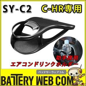 YAC ヤック SY-C2 トヨタ C-HR専用 エアコンドリンクホルダー 助手席用 専用設計でピッタリフィット amcom