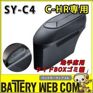 YAC ヤック SY-C4 トヨタ C-HR専用 サイドBOXゴミ箱 助手席用 フロントドアポケットにピッタリ amcom