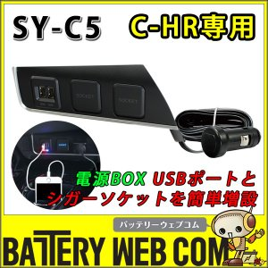 YAC ヤック SY-C5 トヨタ C-HR専用 電源BOX USBポートとシガーソケットを簡単増設 amcom