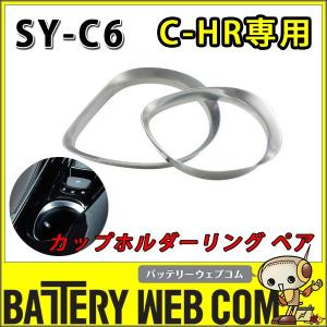 YAC ヤック SY-C6 トヨタ C-HR専用 カップホルダーリング ペア ドレスアップ用品 amcom