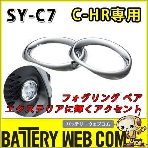 YAC ヤック SY-C7 トヨタ C-HR専用 フォグリング ペア ドレスアップ用品 エクステリアに輝くアクセント amcom