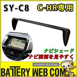 YAC ヤック SY-C8 トヨタ C-HR専用 ナビシェード ナビ画面を見やすく amcom