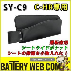 YAC ヤック SY-C9 トヨタ C-HR専用 シートサイドポケット 運転席用 シートの隙間を小物入れに|amcom