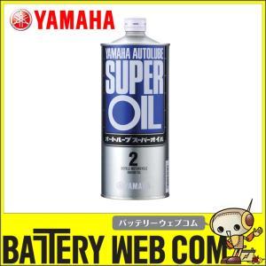 ヤマハ オイル オートルーブスーパーオイル 1L...の商品画像