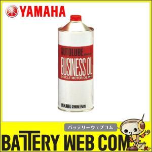 ヤマハ オイル オートルーブスーパービジネスオイル 1L 半合成油 2STオイル YAMAHA amcom