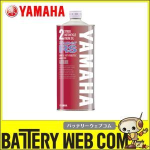 ヤマハ オイル オートルーブスーパーRS 1L 10W-40 化学合成油 2STオイル YAMAHA amcom