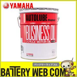 ヤマハ オイル オートルーブスーパービジネスオイル 20L缶 半合成油 2STオイル YAMAHA amcom