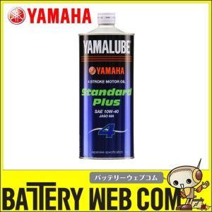 ヤマハ オイル ヤマルーブスタンダードプラス 1L 10W-40 鉱物油 4STオイル YAMAHA amcom