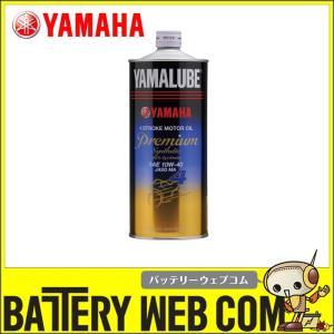 ヤマハ オイル ヤマルーブ プレミアムシンセティック 1L 10W-40 化学合成油 4STオイル YAMAHA amcom