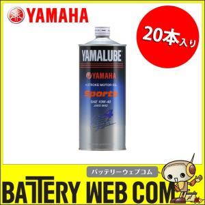 ヤマハ オイル ヤマルーブ スポーツ 1L(MA2) 20本セット 10W-40 部分合成油 4STオイル YAMAHA amcom