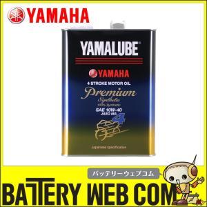 ヤマハ オイル ヤマルーブ プレミアムシンセティック 4L 10W-40 化学合成油 4STオイル YAMAHA amcom