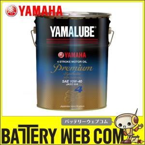 ヤマハ オイル ヤマルーブ プレミアムシンセティック 20L缶 10W-40 化学合成油 4STオイル YAMAHA amcom