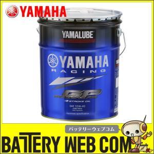 ヤマハ オイル ヤマルーブ RS4GP 20L缶 10W-40 化学合成油 4STオイル YAMAHA amcom