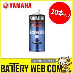 ヤマハ オイル ヤマルーブ サスペンションオイルG-5 20本セット YAMAHA amcom