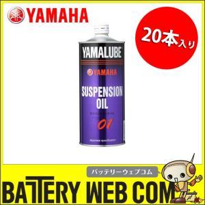 ヤマハ オイル ヤマルーブ サスペンションオイル01(ゼロワン) 20本セット YAMAHA amcom