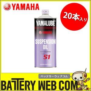 ヤマハ オイル ヤマルーブ サスペンションオイルS1 1L 20本セット YAMAHA amcom