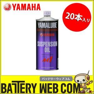 ヤマハ オイル ヤマルーブ サスペンションオイルM1 1L 20本セット YAMAHA amcom