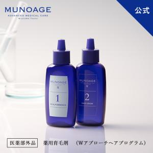 ミューノアージュ 薬用育毛剤(Wアプローチヘアプログラム)[スカルプケア/女性用育毛剤]