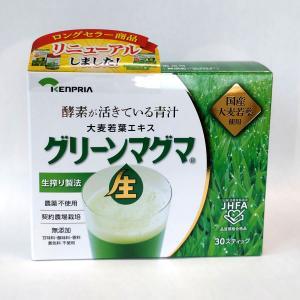 グリーンマグマ  (3g×30包+2包おまけ)  日本薬品開発 大麦若葉エキス SOD酵素