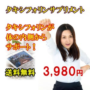 紫外線対策 サプリメント  ジクベルチン徳用150粒 メール...