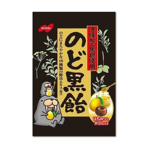「ノーベル製菓 のど黒飴 130g」  希望小売価格:200円X1袋 200円(税別) メーカー:ノ...