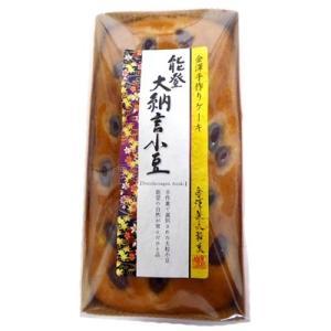 金澤兼六製菓 手作りパウンドケーキ 能登大納言小豆(約250g前後)1本 高級スイーツ...