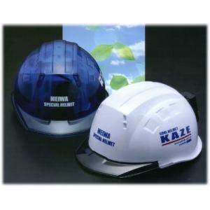 ヘルメット クールヘルメット KAZE G型VHS-CPNF 名和興産 熱中症対策商品|amecss|03