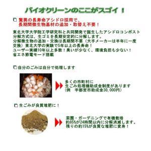 家庭用バイオ式生ごみ処理機 バイオクリーン BS-02型  バイオ式 生ゴミ処理機 コンポスト|amecss|02