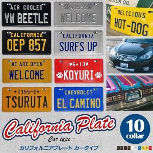カリフォルニアプレート カータイプ アメリカン雑貨 表札 インテリア アルミプレート|amegare