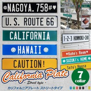 カリフォルニアプレート ストリートタイプ アメリカン雑貨 表札 インテリア アルミプレート ネームプレート|amegare