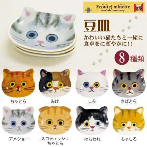 Ecoute E.minette エクートミネット 豆皿 小皿 猫 ネコ 顔 おしゃれ 可愛い 陶器 食器 ギフト プレゼント 1枚 全8種類|amegare
