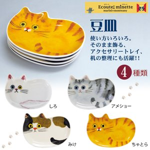 Ecoute E.minette エクートミネット 豆皿 小皿 猫 ネコ 全身 おしゃれ 可愛い 陶器 食器 ギフト プレゼント 1枚 全4種類|amegare