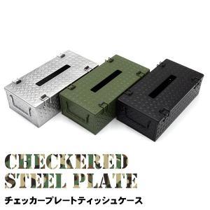 チェッカープレートティッシュケース 縞鋼板 アメリカン雑貨 全3色|amegare