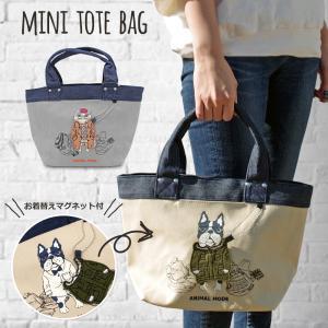 アニマルモード マグネット着替えミニバッグ フレンチブルドッグ ネコ 犬  猫 ミニトート お散歩バッグ|amegare