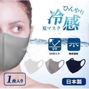 【単品1枚】接触冷感マスク 夏マスク クールマスク UVカット 消臭 吸水速乾 日本製 N3pure加工 ホワイト グレー ネイビー アメガレ|amegare