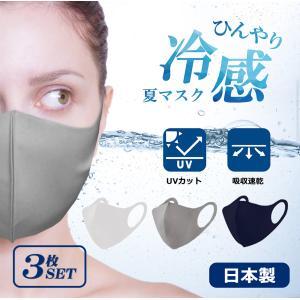 【3枚セット】接触冷感マスク 夏マスク クールマスク UVカット 消臭 吸水速乾 日本製 N3pure加工 ホワイト グレー ネイビー アメガレ|amegare