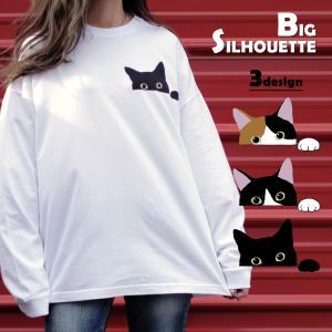ネコ 猫 ビッグシルエット ロングスリーブ 長袖 Tシャツ ポケット ユニセックスサイズ ホワイト クロネコ 三毛猫 ハチワレ|amegare
