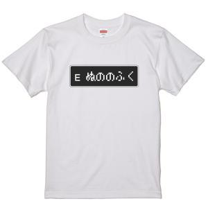 ぬののふく Tシャツ プリント レトロゲーム ドラクエ風 ドット 面白い おもしろTシャツ パロディ ジョーク ユニセックスサイズ|amegare