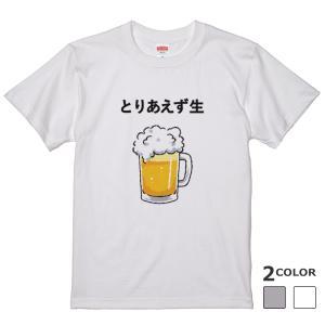 とりあえず生 ビール Tシャツ ユニセックスサイズ おもしろTシャツ|amegare
