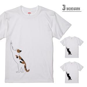 ネコ 猫 爪とぎ Tシャツ ユニセックスサイズ ホワイト 白 全3種|amegare