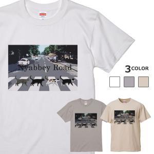 パロディ Tシャツ ニャートルズ NyabbeyRoad ニャビーロード ネコ 猫 ユニセックスサイズ ホワイト ライトグレー サンドベージュ 全3色|amegare