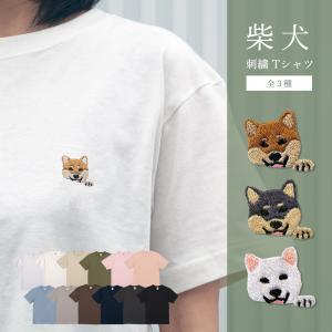 柴犬 犬 刺繍 半袖 Tシャツ ユニセックスサイズ ドッグ ワンポイント刺繍 茶柴 黒柴 白柴 ポケットデザイン かわいいの画像