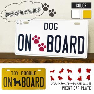 プリントプレート DOG ON BOARD 犬 ドッグ 吸盤付き フラットタイプ ナンバープレート amegare
